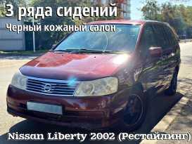 Кемерово Liberty 2002