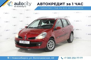 Новосибирск Clio 2008