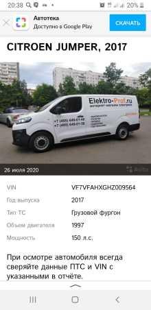 Балаково Jumpy 2017