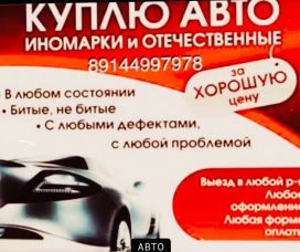 Чита Toyota Ipsum 1998