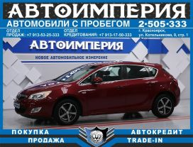 Красноярск Astra 2011