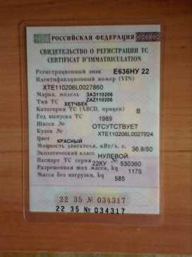 Барнаул Таврия 1989