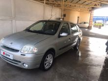 Армавир Clio 2002