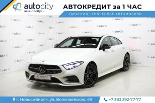 Новосибирск CLS-Class 2018