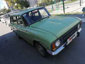 Новосибирск 2125 Комби 1990