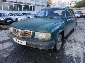 Курган 3110 Волга 1999