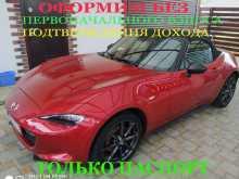 Краснодар MX-5 2016