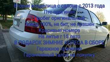 Краснодар Лада Приора 2010