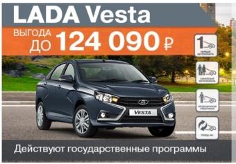 Больше выгоды на LADA Vesta