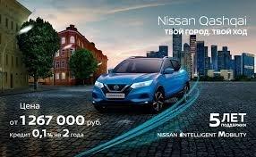 Nissan Qashqai по цене от 1 267 000 рублей