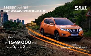 Nissan X-Trail от 1 549 000 рублей