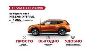 Простые правила. Nissan X-Trail от 7 000 рублей в месяц
