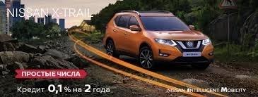 «Простые числа» от Nissan Finance со ставкой 0,1% на 2 года