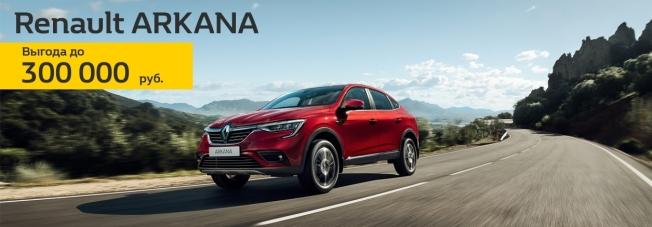 Выгодные предложения в Орехово-АвтоЦентр при покупке Renault ARKANA
