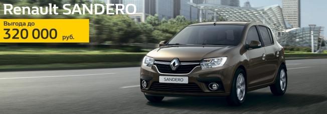 Выгодные предложения в Орехово-АвтоЦентр при покупке Renault SANDERO