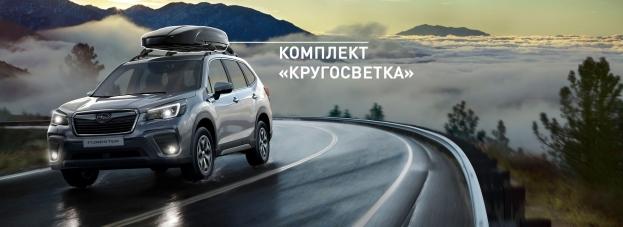 Выгода более 20 000 рублей на комплект аксессуаров для Subaru Forester