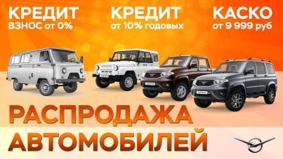 Распродажа автомобилей в УАЗ Центре!