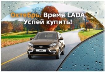 В октябре выгоды на LADA - до 140 590 рублей
