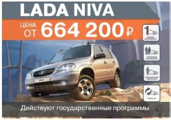 LADA Niva от 664 200 рублей