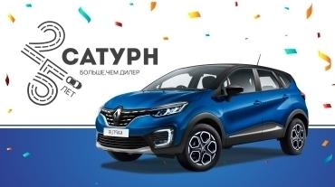 Выгода до 123 100 руб. на Новый Renault KAPTUR