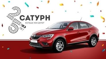 Выгода до 220 000 руб на Renault ARKANA!