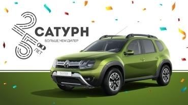 Выгода до 177 200 руб. на Renault DUSTER