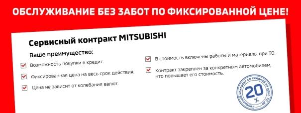 Сервисный контракт Mitsubishi