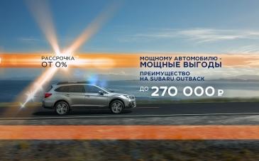 Специальное предложение на Subaru Outback