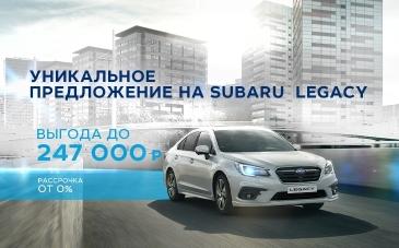 Специальное предложение на Subaru Legacy