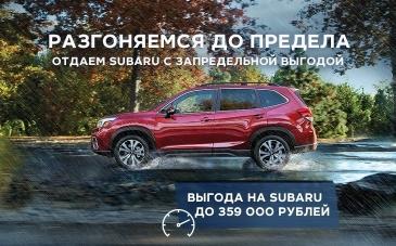 Автомобили Subaru с выгодой до 359 000 рублей