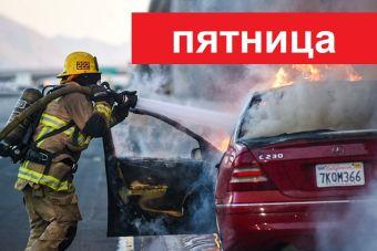 Пятничная подборка видео: аварии, дефектный УАЗ и другое