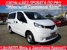 Краснодар NV200 2014
