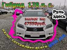 Стерлитамак GS300h 2014