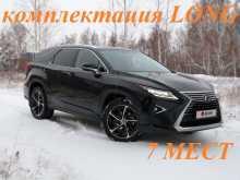 Челябинск RX350L 2018