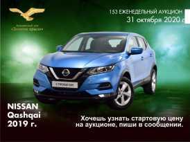 Новокузнецк Qashqai 2019