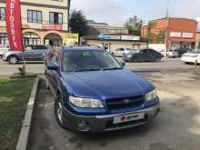 Краснодар Avenir 2000