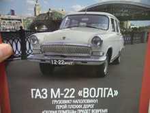 Чита 22 Волга 1966