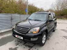 Новосибирск GX470 2008