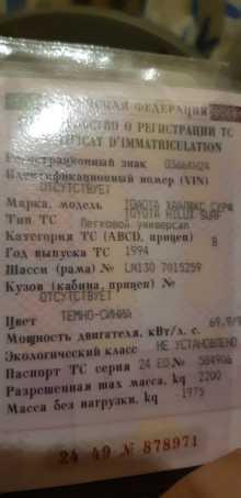 Красноярск Hilux Surf 1994