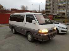 Екатеринбург Hiace 1993