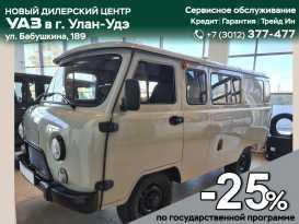 Улан-Удэ Буханка 2020