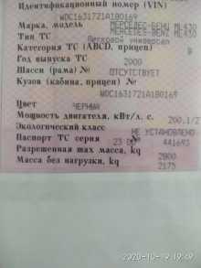 Белореченск M-Class 2000