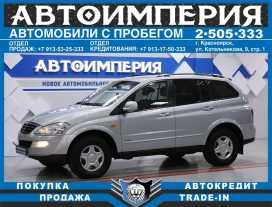 Красноярск Kyron 2008