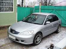 Курган Civic Ferio 2003