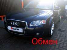 Краснодар A4 2005