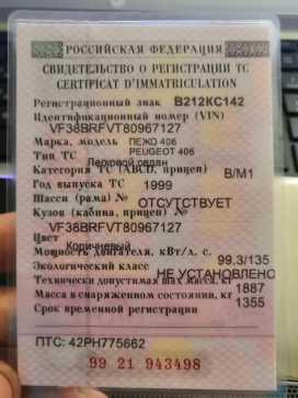 Новокузнецк 406 1999