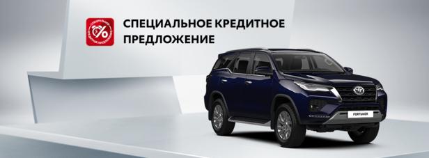 Новый TOYOTA FORTUNER: в кредит за 13 100 рублей в месяц