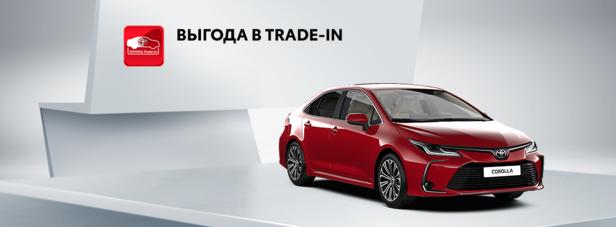 TOYOTA COROLLA: выгода в trade-in 100 000 рублей