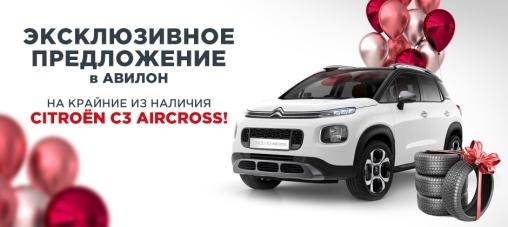 Эксклюзивное предложение на СITROEN C3 AIRCROSS (производство Испания)!