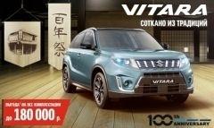 Suzuki Vitara. Выгода 180 000 рублей